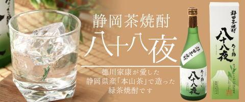 お茶焼酎5