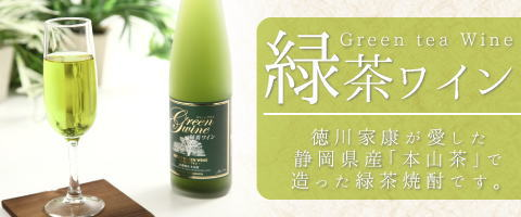 緑茶ワイン5